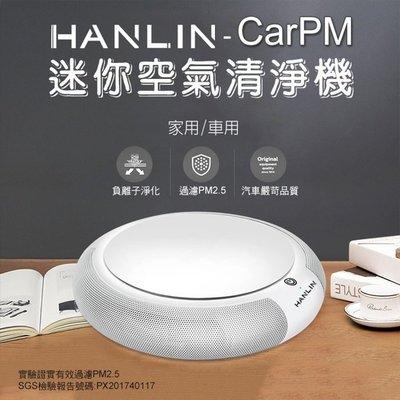 【HANLIN-CarPM】家用車用SGS認證 除PM2.5迷你空氣清淨機-黑/白@四保科技