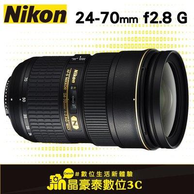 24期0利率 Nikon AF-S Nikkor 24-70mm F2.8 G G ED 公司貨 延長保固禮券高雄晶豪泰
