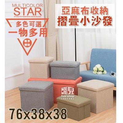 【飛兒】收納就靠它! 76x38x38 亞麻布 收納 摺疊 小沙發 收納箱 收納小沙發 收納椅 儲物箱 腳凳 130