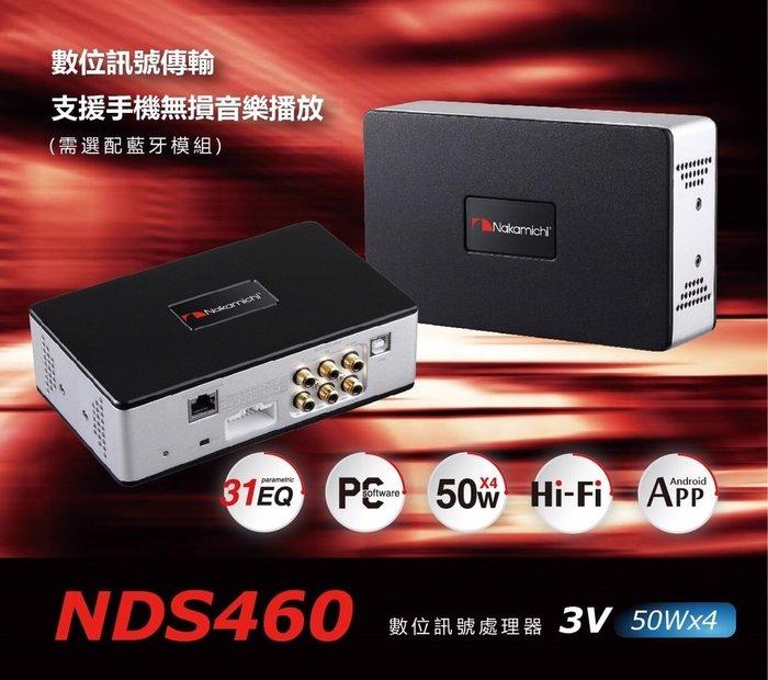 [樂克影音] Nakamichi 日本中道 NDS460 6聲道數位訊號處理器DSP 31段EQ調整 4x50w
