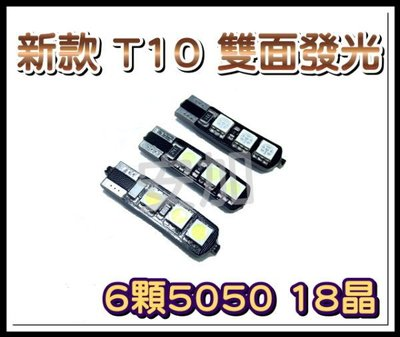 光展 新款 T10 雙面發光 6顆5050 18晶 T10解碼 耐高溫 T10小燈 成品 白/紅/天空藍 清倉價 15元