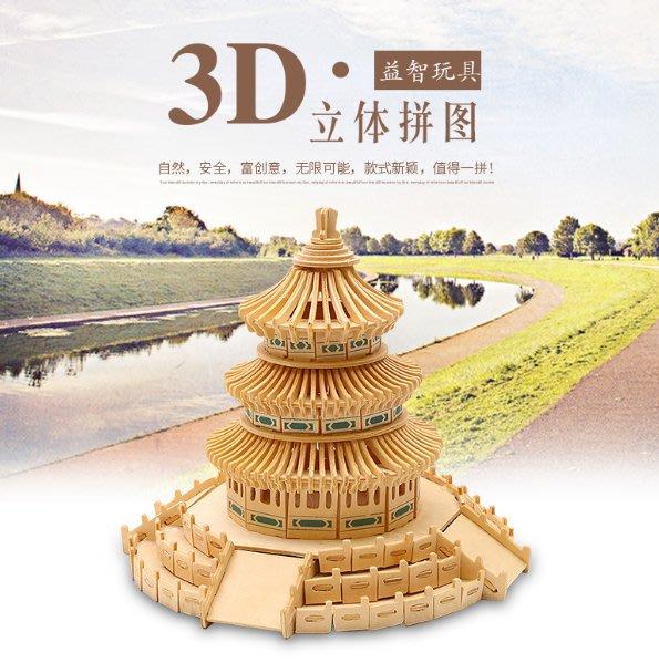 木質成人3d立體拼圖模型木制兒童益智手工diy拼裝中國古建築天壇