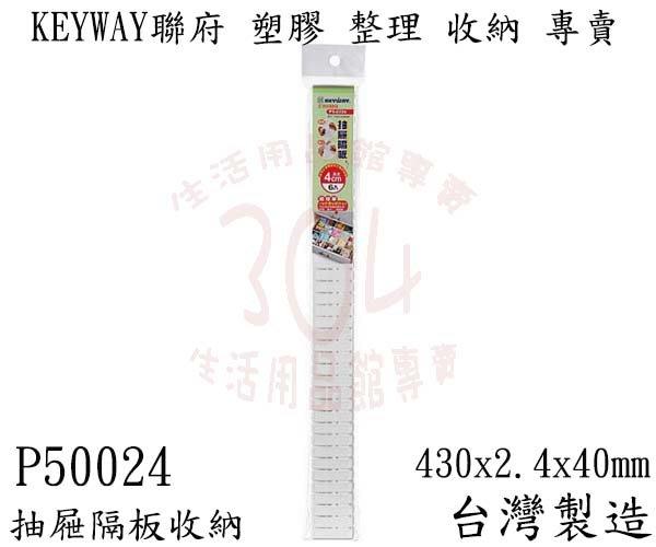 【304】(滿額享免運/不含偏遠地區&山區)聯府 P5-0024 4公分抽屜隔板(6入) 收納隔板