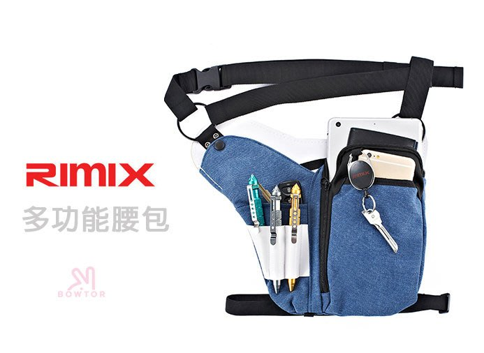光華商場。包你個頭【RIMIX】多功能腰包 腿包 可放手機 平板 尺寸可調整
