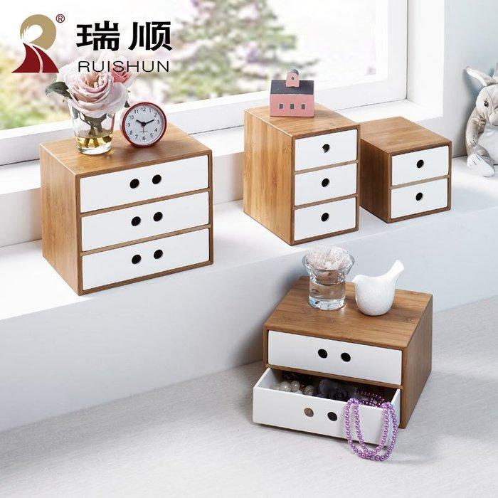 實木竹質環保梳妝桌面辦公桌抽屜式盒子整理收納盒防水家用儲物箱