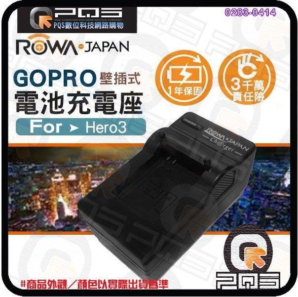 ☆台南PQS☆全新 GOPRO HERO3專用 電池充電座充 充電器 壁充 充電座 電池座充