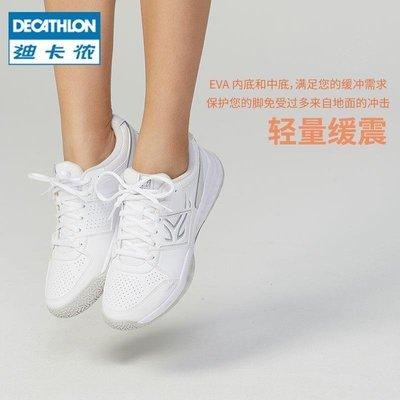 〖白雪衣櫥〗 迪卡儂 運動鞋 網球鞋女 板鞋女休閒鞋老爹小白鞋防滑白色IVE1S366