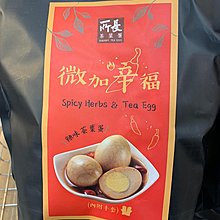 台灣代購所長茶葉蛋