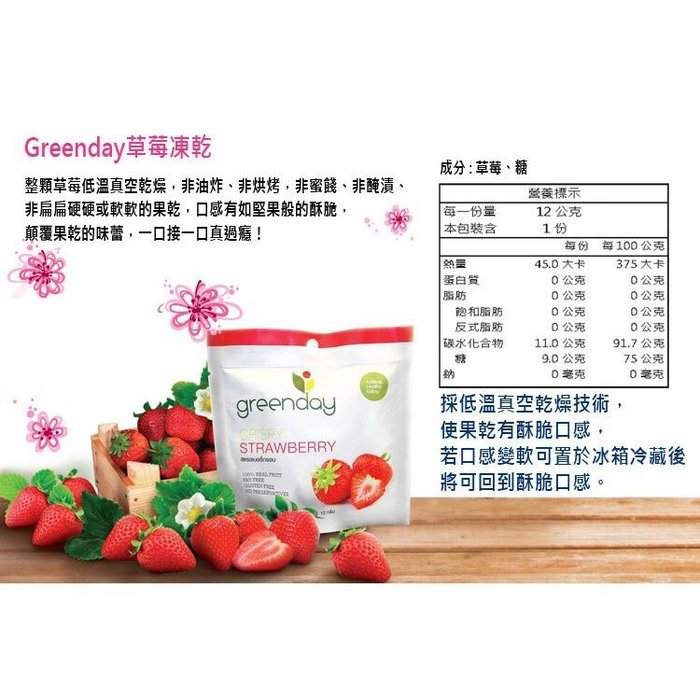 泰國 GREENDAY 真空乾燥果乾 草莓乾 水蜜桃 香蕉 白葡萄 脆片