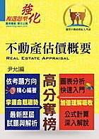 【鼎文公職國考購書館㊣】不動產經紀人考試-不動產估價概要-T5Z01