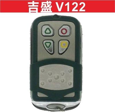 遙控器達人吉盛 內貼V122 滾碼 發射器 快速捲門 電動門遙控器 各式遙控器維修 鐵捲門遙控器 拷貝