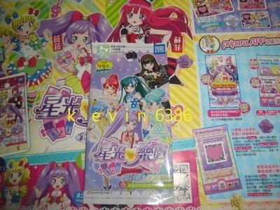 東京都-PriPara星光樂園第14章幸福甜心單包卡包(內有2張星光卡+2張樂園卡)(此卡片台灣機台可刷)卡包隨機出貨