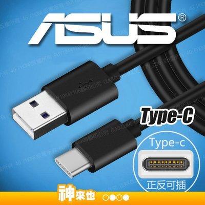 保證正品 原廠傳輸線 華碩 ASUS Type-C 高速 傳輸線 充電線 Zenfone3 XC USB傳輸線~神來也 宜蘭縣