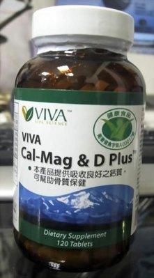 威望VIVA-佳美鈣.榮獲衛生署健康食品認證.熱賣商品【TwinS伯澄】健康食品A00017號