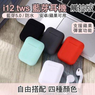 i12 tws 藍芽耳機 藍芽5.0 運動藍芽耳機 多顏色 磁吸 觸碰感應 雙耳通話 支援彈窗 語音助理 馬卡龍藍芽耳機