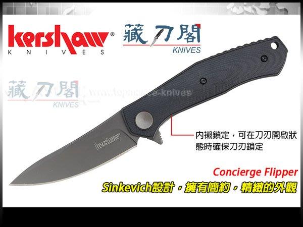 《藏刀閣》KERSHAW-(4020) CONCIERGE-守護者黑色G10柄黑刃折刀