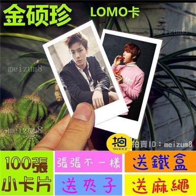 《預購》金碩珍『LOMO卡』 100張(送鐵盒夾子麻繩)另有韓國韓劇偶像周邊寫真海報抱枕明信片卡貼