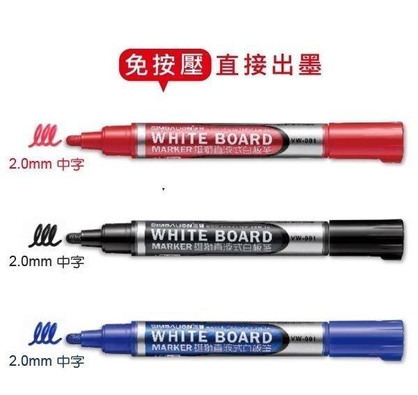 【廣盛文具】雄獅直液式白板筆 SIMBALION VW-001 中字 免按壓 直液式筆頭