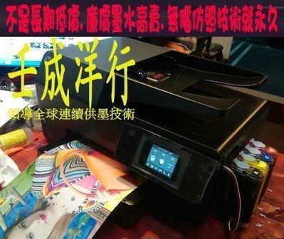 壬成洋行 HP 6830 列印 影印 掃描 雲端多功能事務機【水晶版防水640cc頂級大 連續供墨】6700 5520