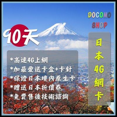 送卡針卡盒!日規卡 90天 高速4G上網 300mb/日 日本上網卡 日本網卡 日本sim卡 日本網路卡 DOCOMO
