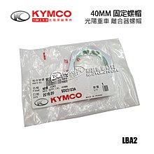 YC騎士生活_KYMCO光陽原廠 離合器 螺帽 40MM 刺激 Xciting 250 500、MYROAD 700