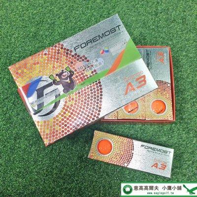 [小鷹小舖] [世大運指定用球] FOREMOST A3 SUPREME New 高爾夫球 三層 止 準 遠 柔軟觸球