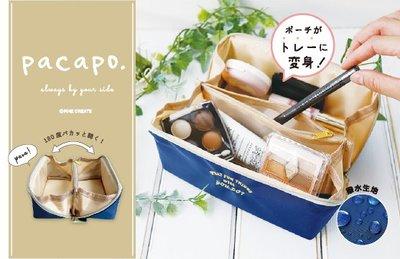 【月牙日系】日本 pacapo 大開口 180度 防水化妝包 收納包 《M號》 隔層收納包 大容量 防潑水