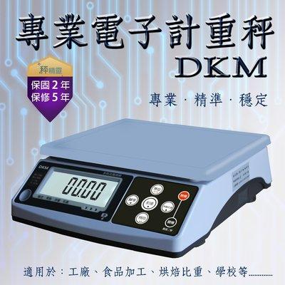 磅秤 電子秤 DKM-20kg 電子計...