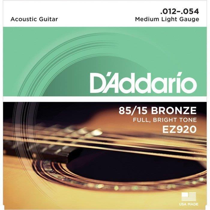 【六絃樂器】全新美國 Daddario D'addario EZ920 民謠吉他弦 / 現貨特價