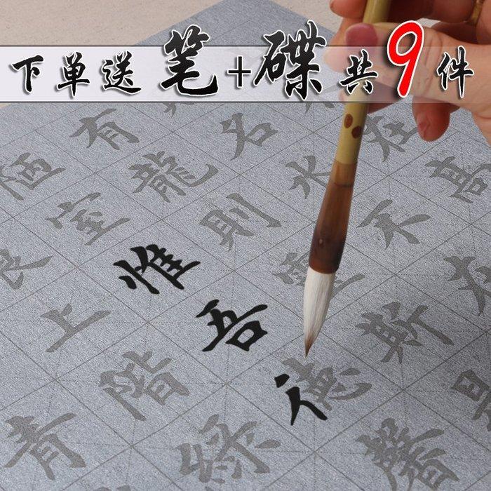 【AMAS】-毛筆字帖水寫布套裝 初學者 毛筆字帖水寫布 毛筆字帖 入門 臨摹  心經/蘭亭