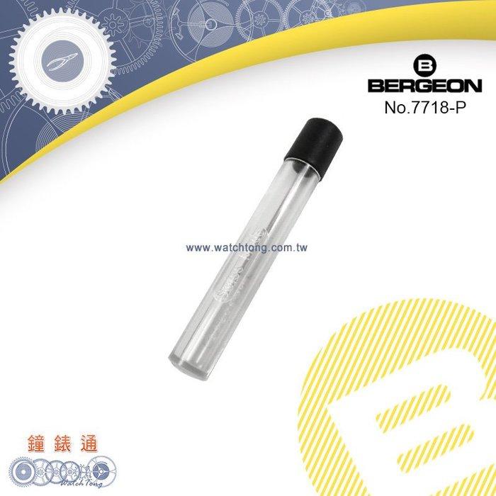 【鐘錶通】B7718-P《瑞士BERGEON》筆芯_ B7718自動點油筆筆芯 ├油品油筆/鐘錶維修/鐘錶保養┤