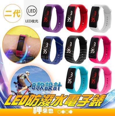 新款二代 觸控手環 手環 錶 電子錶 LED 運動手表 手環 防水 省電 防潑水 LED錶 【神來也】