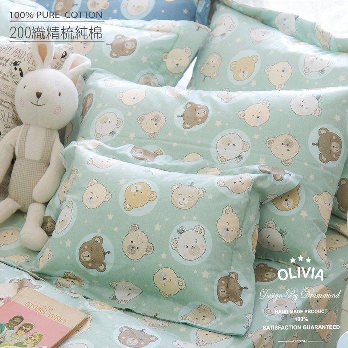 【OLIVIA 】200織精梳棉/標準單人床包美式枕套兩件組(不含被套)【DR370 寶貝熊 綠】 童趣系列