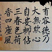 【 金王記拍寶網 】S1248  中國近代書法名家 吳石仙款 手繪書法 一張 罕見 稀少~