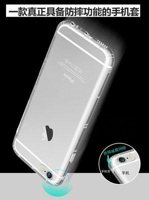 Apple iPhone 6s 4.7吋 防摔殼 防撞殼 氣墊殼 TPU軟殼 iphone6 保護殼 背蓋殼 手機殼 透明軟殼 i6 i6s