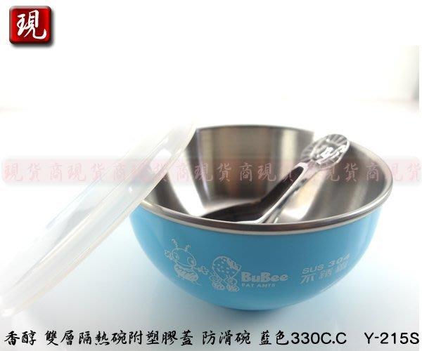 【現貨商】台灣製造  香醇  不銹鋼  雙層隔熱碗附塑膠蓋  防滑碗  藍色  Y-215S