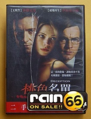 ⊕Rain65⊕正版DVD【桃色名單/Deception】-大智若魚-伊旺麥奎格*休傑克曼(直購價)