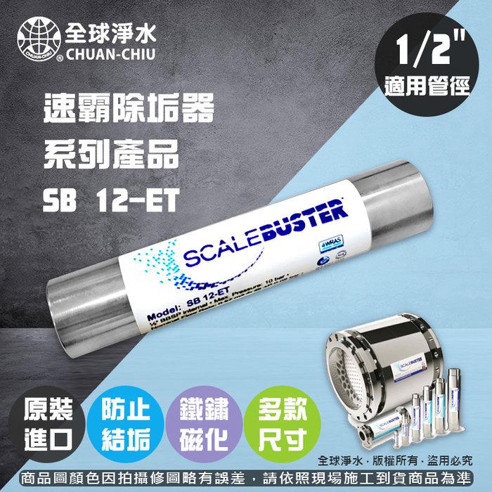 【全球淨水】速霸除垢過濾器系列產品 SB12-ET 1/2英吋 可享免安裝費 宅配免運費