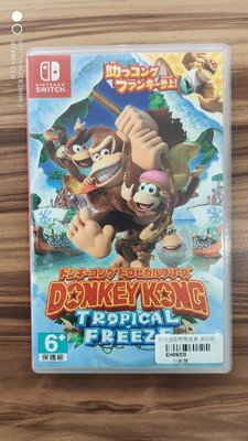 Nintendo Switch 二手極新 大金剛熱帶急凍 Donkey kong tropical freeze英日版