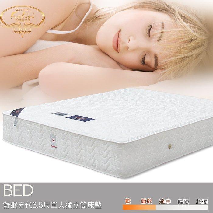 床墊【UHO】Kailisi卡莉絲名床-舒眠五代 3.5尺單人 獨立筒床墊  中彰免運