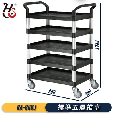廣泛應用➤華塑 標準五層推車(黑) RA-808J (置物架/房務車/清潔車/工作車/工作推車/手推車)