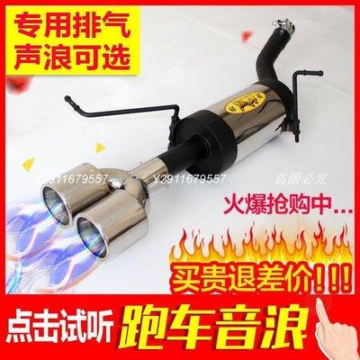 【寶島國際購】適用于榮威550350排氣管改裝低沉跑車音聲浪響鼓街鼓M鼓內回壓不[車載]