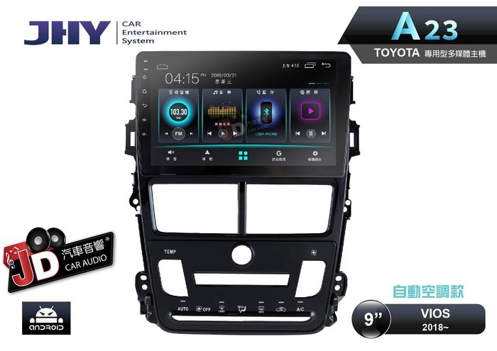 【JD汽車音響】JHY A23 TOYOTA VIOS 自動空調 9吋安卓專用主機。安卓系統9.0/內建DSP處理器