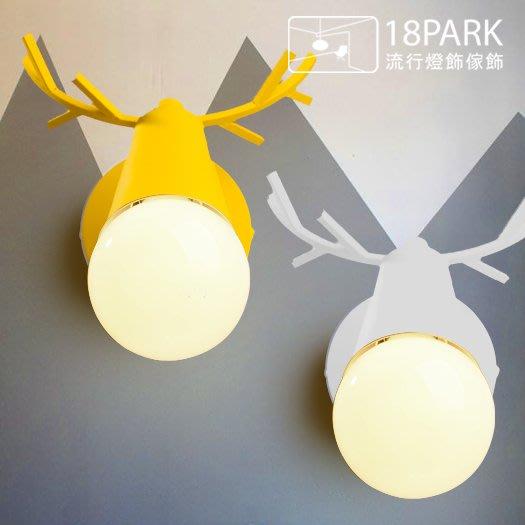 【18Park 】仿生清新 Little elk [ 小迷路壁燈(V1)-多色 ]