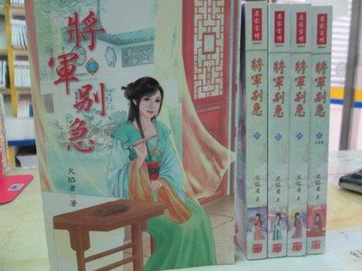 【博愛二手書】文藝小說  將軍別急1-5(完)   作者:火焰者,定價1250元,售價375元
