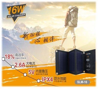 【Sun】SunPower 太陽能摺疊面板16W 3折 單晶矽高效太陽能折疊包 戶外應急快速充電 穩壓5V輸出