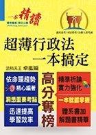 【鼎文公職國考購書館㊣】高普考、地方特考-超薄行政法一本搞定-T5A120