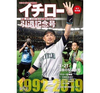 鈴木一朗引退記念號完全保存讀本 イチロー 引退記念號  大谷翔平