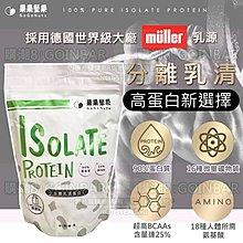 果果堅果 分離乳清蛋白飲-無調味(500g/包) 乳糖不耐症適用 高蛋白 乳清 高蛋白粉 健身 (購潮8)