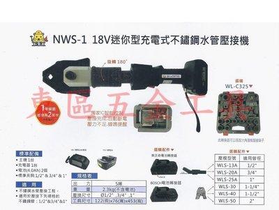 汎宇.好工具|OPT台灣製造NWS-1充電式18V直型白鐵管/不鏽鋼水管壓接機夾頭可旋轉(IC智能控制)全新-實體店面